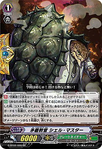 矛盾教官 シェル・マスター RR GBT02/020(グレートネイチャー)