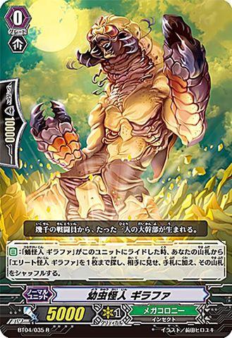 幼虫怪人ギラファ BT04/035(メガコロニー)