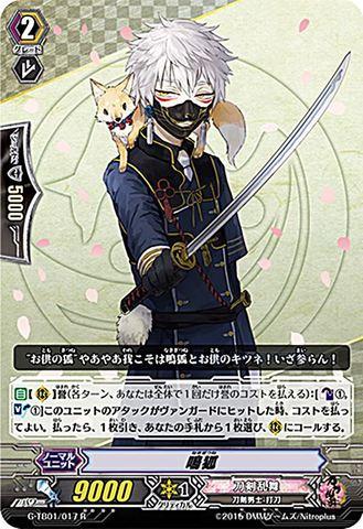 鳴狐 R GTB01/017(刀剣乱舞)
