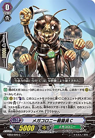 メガコロニー戦闘員 EB03/026(メガコロニー)