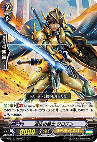 遵法の騎士 クロテン C GBT03/058(ゴールドパラディン)