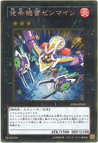 発条機雷ゼンマイン (Gold)6_X/炎3