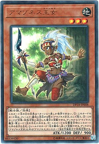 [Ultra] アマゾネス王女 (3_地3/DP18-JP008)