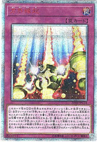 方界縁起 (20th Secret/20TH-JPC18)2_通常罠
