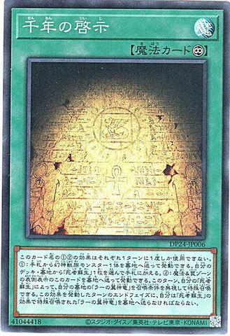 千年の啓示 (Super/DP24-JP006)1_永続魔法