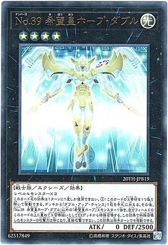 No.39 希望皇ホープ・ダブル (Ultra/20TH-JPB19)6_X/光4ダブル