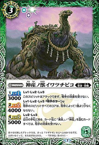 [C] 神産ノ獣イワツチビコ (BS55-028/緑)
