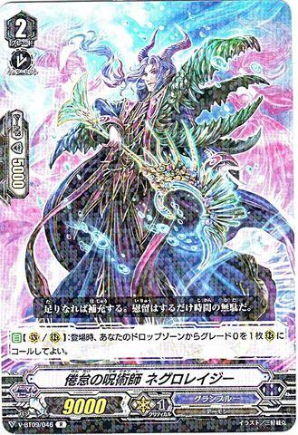 倦怠の呪術師 ネグロレイジー R VBT09/046(グランブルー)