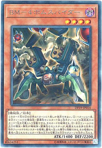 BM-4ボムスパイダー (Rare/DP19-JP014)3_闇4