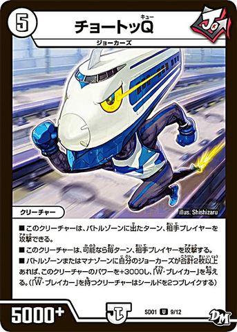 【売切】 [UC] チョートッQ (SD01-09/無)
