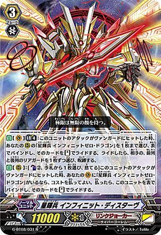 星輝兵 インフィニット・ディスターヴ R GBT08/031(リンクジョーカー)