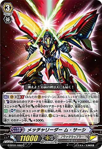 メッチャリーダー ム・サーシ C GBT01/080(ノヴァグラップラー)