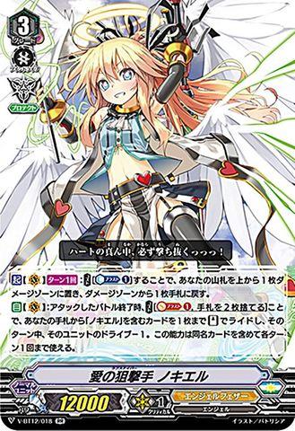 愛の狙撃手 ノキエル RR VBT12/018(エンジェルフェザー)