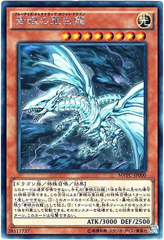 青眼の亜白龍 (KC-Rare/MVPC-JP000)青眼3_光8