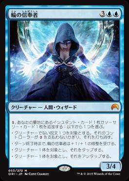 輪の信奉者/Disciple of the Ring/ORI-053/M/青