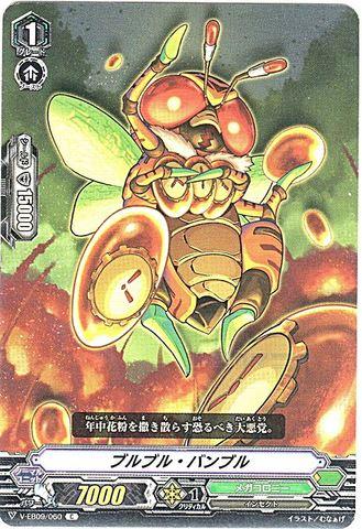 ブルブル・バンブル C VEB09/060(メガコロニー)