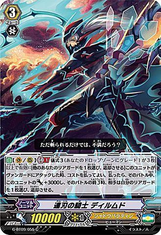 連刃の騎士 ディルムド C GBT09/055(シャドウパラディン)