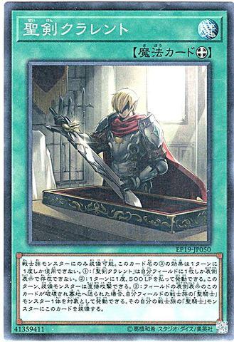 [N] 聖剣クラレント (1_装備魔法/EP19-JP050)