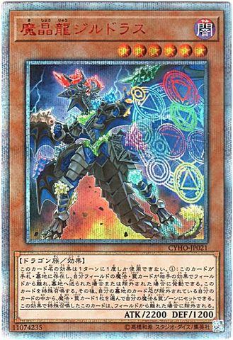 魔晶龍ジルドラス (20thSecret/CYHO-JP021)3_闇6
