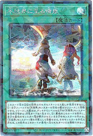 氷結界に至る晴嵐(SE-P/SD40-JP026)・SD40_1_通常魔法