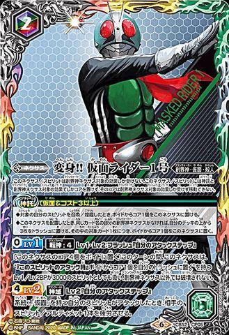 [CP] 変身!! 仮面ライダー1号 CP (CB12-CP05/虹)