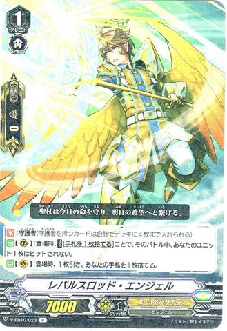 レパルスロッド・エンジェル R VEB10/023(ゴールドパラディン)