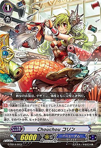 Chouchou コリン GTD14/013(バミューダ△)