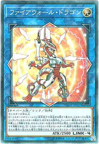 [N-P] ファイアウォール・ドラゴン (8_L/光4/WJMP-JP027)