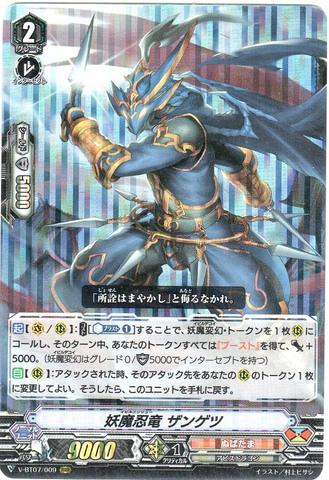 妖魔忍竜 ザンゲツ RRR VBT07/009(ぬばたま)