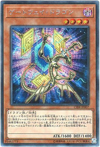 [Secret] ゲートウェイ・ドラゴン (3_闇4/CIBR-JP007)