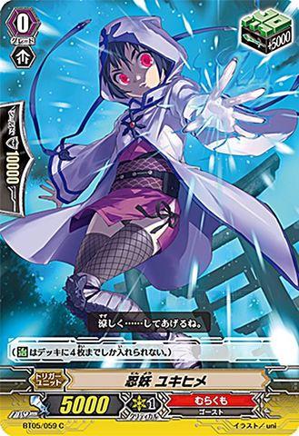 忍妖ユキヒメ BT05/059(むらくも)