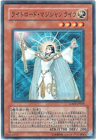 ライトロード・マジシャン ライラ (Super)3_光4