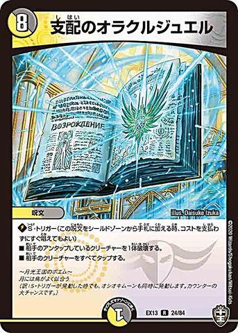 [R] 支配のオラクルジュエル (EX13-24/虹)