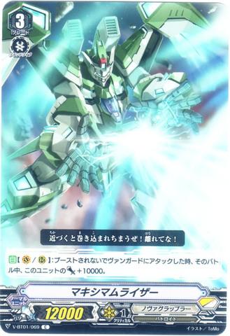 マキシマムライザー C VBT01/069(ノヴァグラップラー)