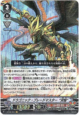"""ドラゴニック・ブレードマスター """"双焔"""" VR VBT08/003(かげろう)"""