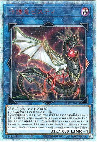 守護竜ピスティ (20th Secret/SAST-JP052)8_L/闇1