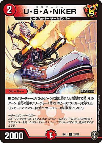 【売切】 [UC] U・S・A・NIKER (EX11-21/火)