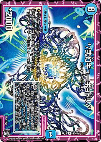 */弐幻キューギョドリ/* RP12 (R/水)