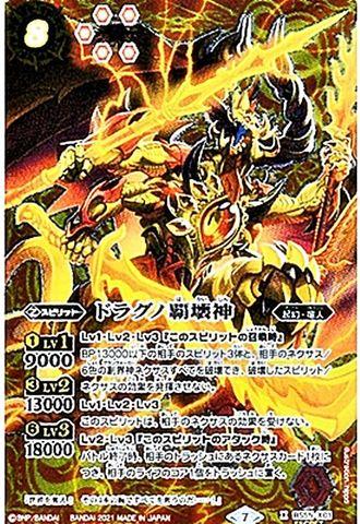 【売切】 [XP] ドラグノ覇壊神 X パラレル (BS55-X01/赤)
