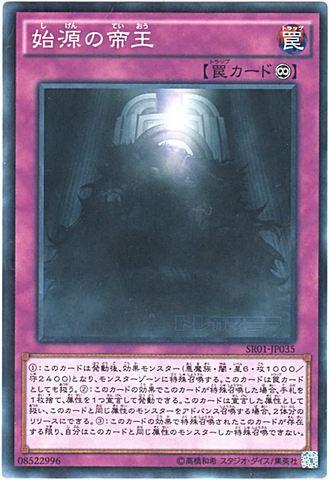 [N] 始源の帝王 (2_永続罠/SR01-JP035)