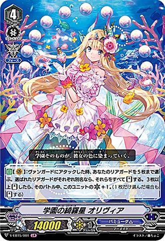 学園の綺羅星 オリヴィア LIR VEB15/001(バミューダ△)