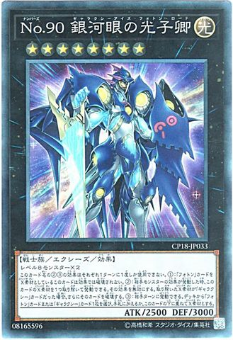 No.90 銀河眼の光子卿 (Collectors/CP18-JP033)6_X/光8