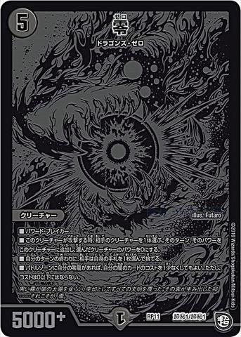 [-] 零 (RP11-超秘1/闇)
