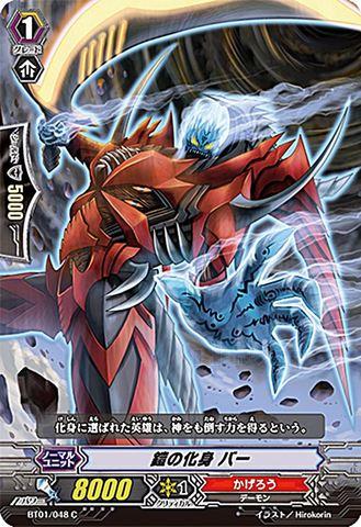 鎧の化身バー BT01/048(かげろう)