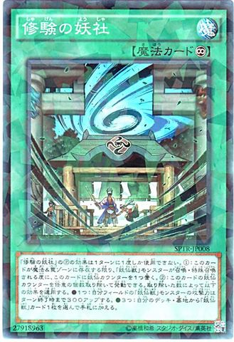 [N-P] 修験の妖社 (1_永続魔法/-)
