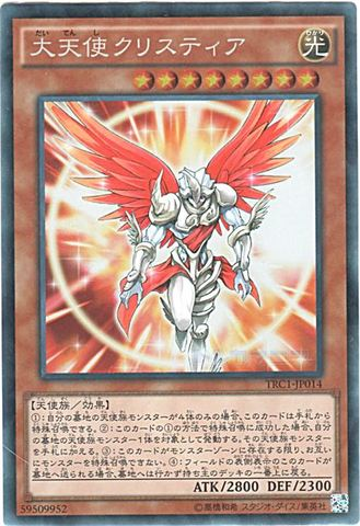 大天使クリスティア (Collectors/TRC1-JP014)3_光8
