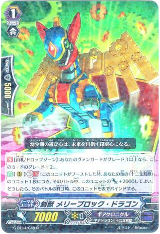 刻獣 メリーブロック・ドラゴン R GBT14/049(ギアクロニクル)