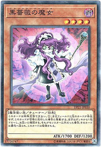黒薔薇の魔女 (Normal/DP21-JP030)3_闇4