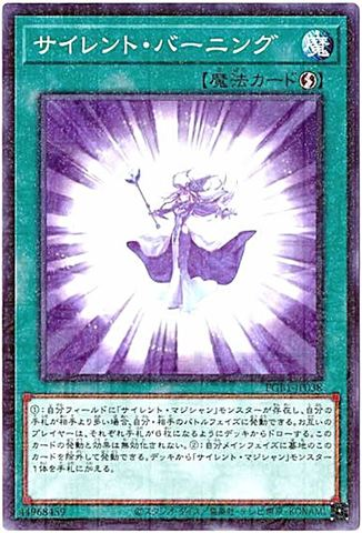 [Mil-] サイレント・バーニング (・PGB1_1_速攻魔法/PGB1-JP038)