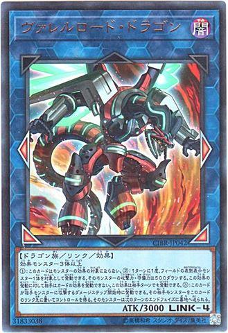 ヴァレルロード・ドラゴン (Ultra/CIBR-JP042)ヴァレット8_L/闇4